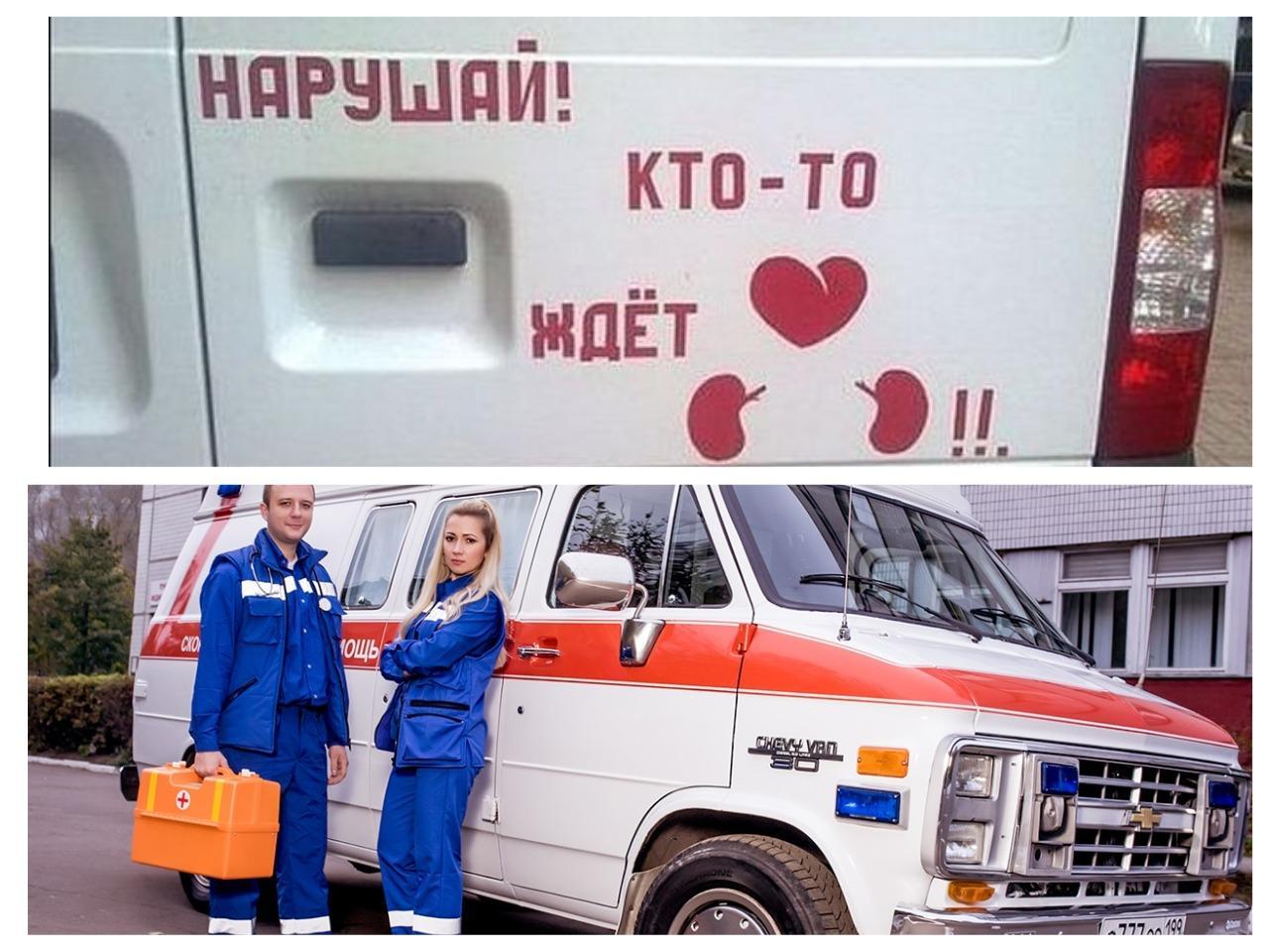Картинки приколы о скорой помощи