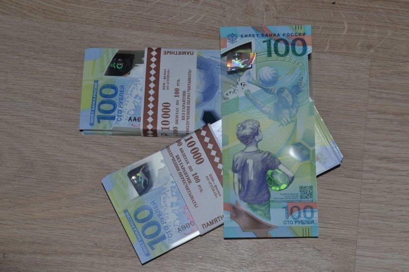 Памятные сторублевые банкноты оказались пророческими