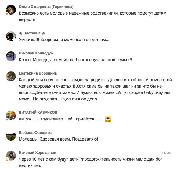 У нас тройня: жительница Владивостока родила в 51 год