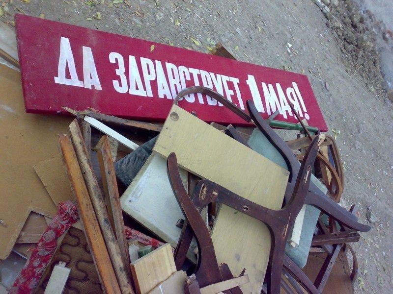 И пролетарские лозунги туда же