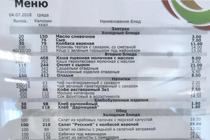 Обед за 83 рубля: цены в столовой Газпрома шокировали блогера