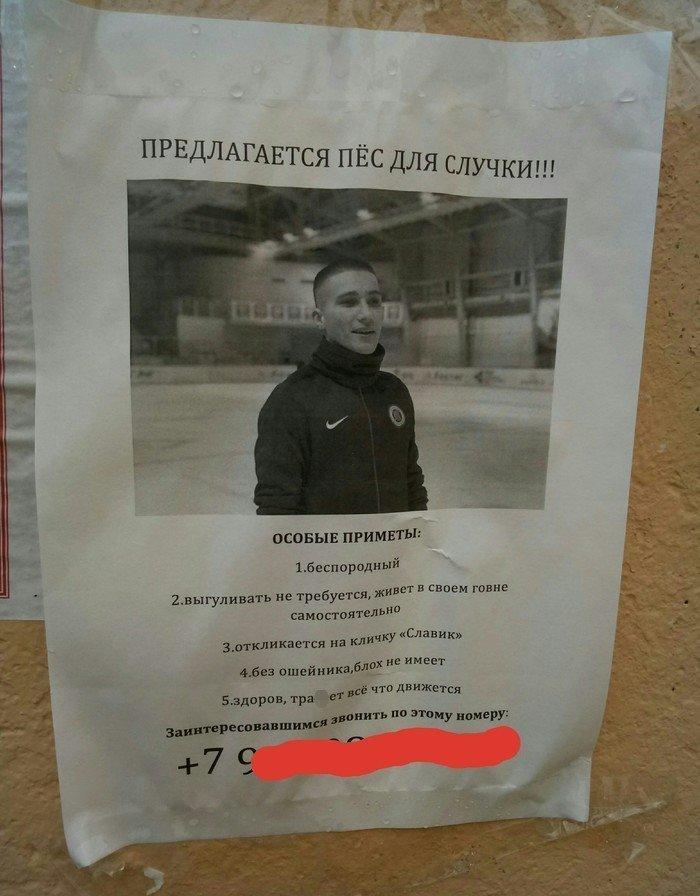 ...и Славик