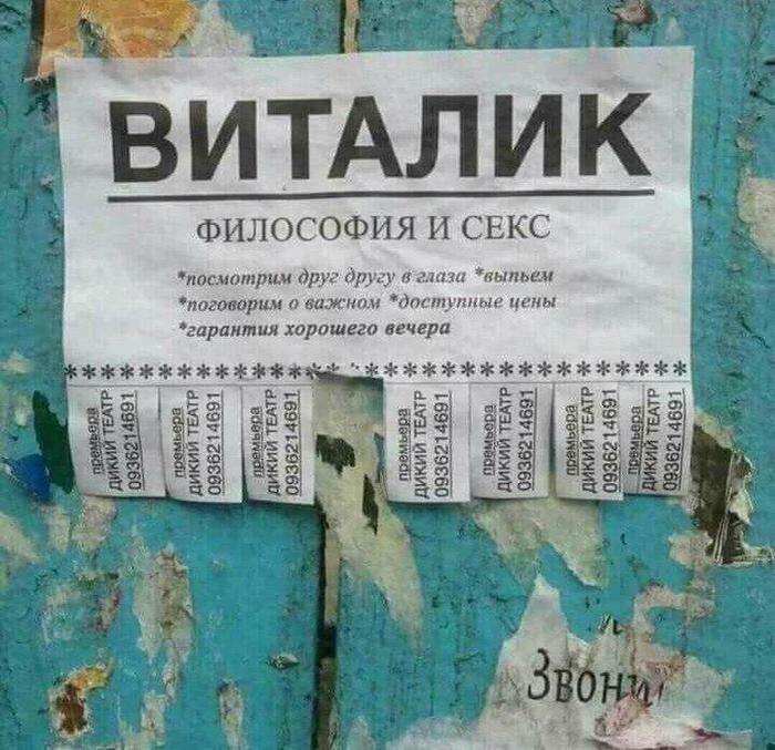 Продается Виталик...