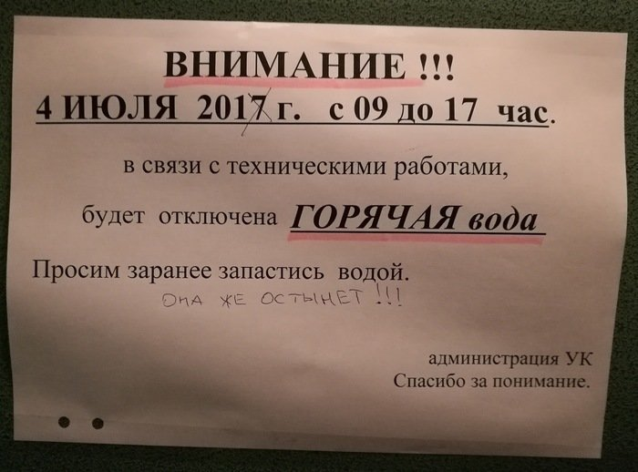 Российская горячая вода настолько сурова, что за 8 часов не остынет