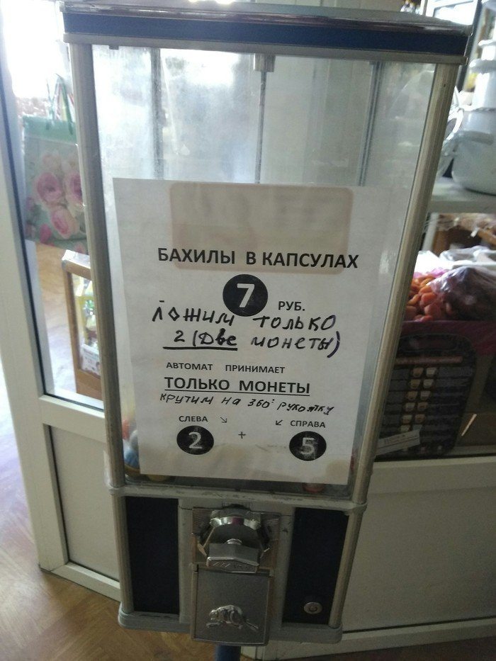 """Однорукий бахильный бандит"""