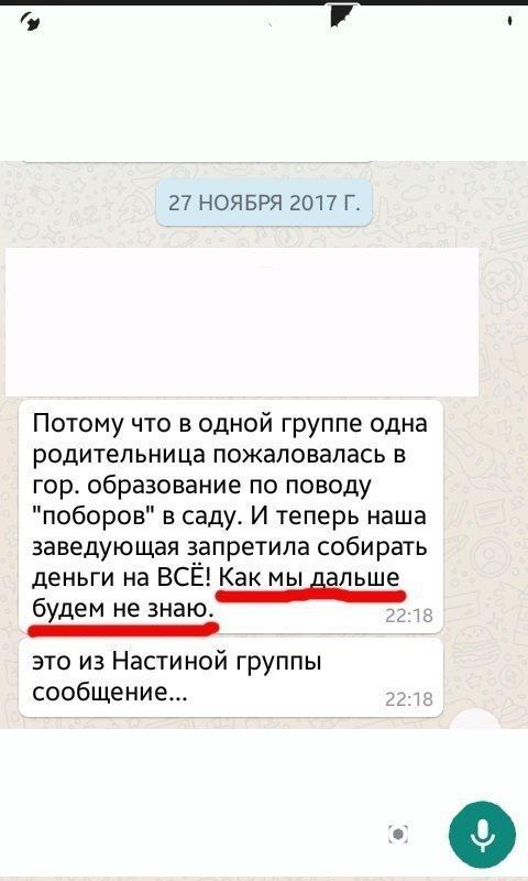Детский сад как состояние российской души