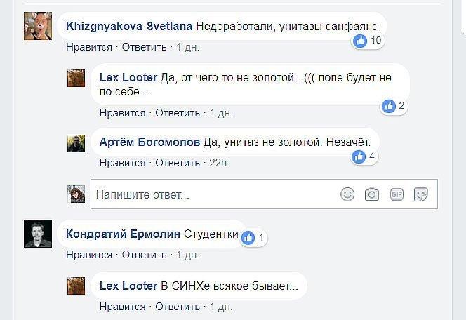 На Урале обнаружили туалет, не уступающий в роскоши Версалю