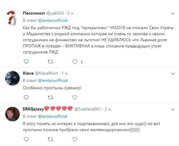 РЖД: Болельщики ЧМ-2018 оказались клептоманами