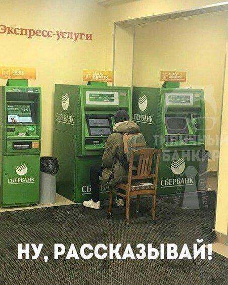 Российские банки: Буратино, запомни, ты сам себе враг!
