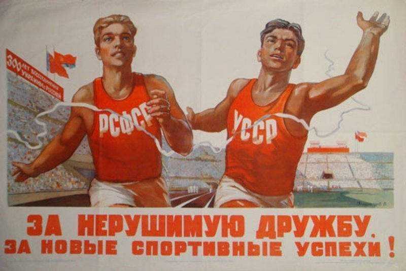 Плакат о мирной жизни украинцев и русских