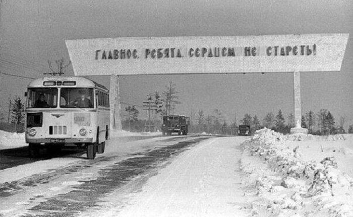 Девиз строителей коммунизма в Братске