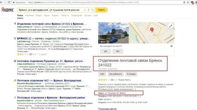 Жители Брянска решили, что их посылки вскрывают, а содержимое распродают через интернет