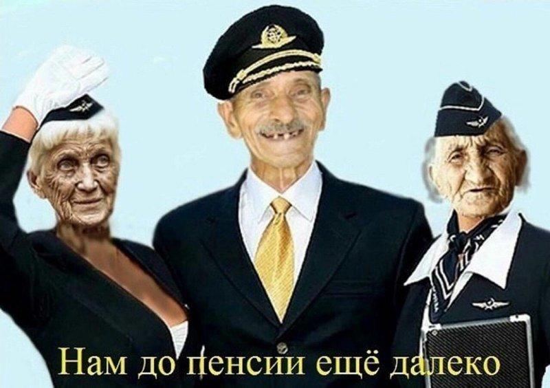 Смешные картинки про пенсионный фонд и бабушек, днем рождения дочери