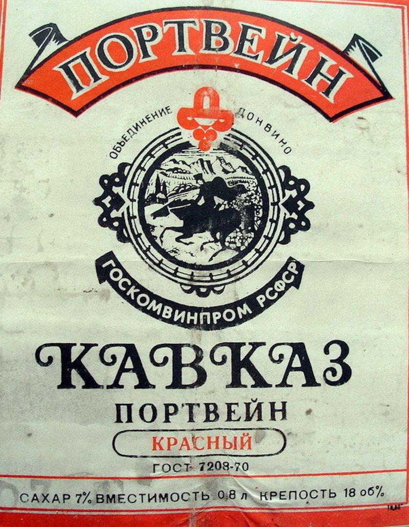 Какое вино любили в СССР? Расскажет коллекция этикеток!
