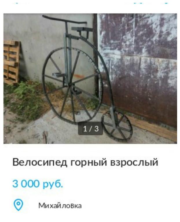Самый горный из велосипедов