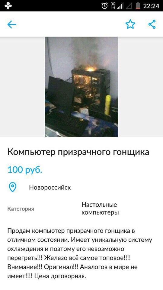 Гонщик-то в курсе, что его компьютер продают?