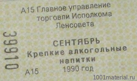 Разрешение купить: как в СССР жили по талонам и карточкам