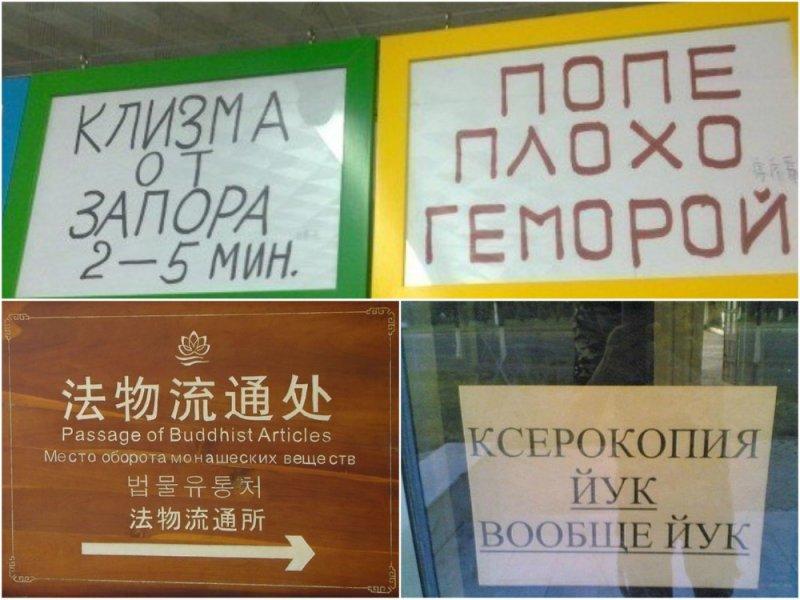 12 ошибок неумелых переводчиков, вызвавших гомерический хохот