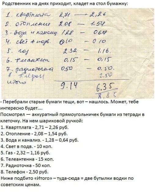 Некоторые не выдерживают и сравнивают нынешние тарифы с тарифами в СССР