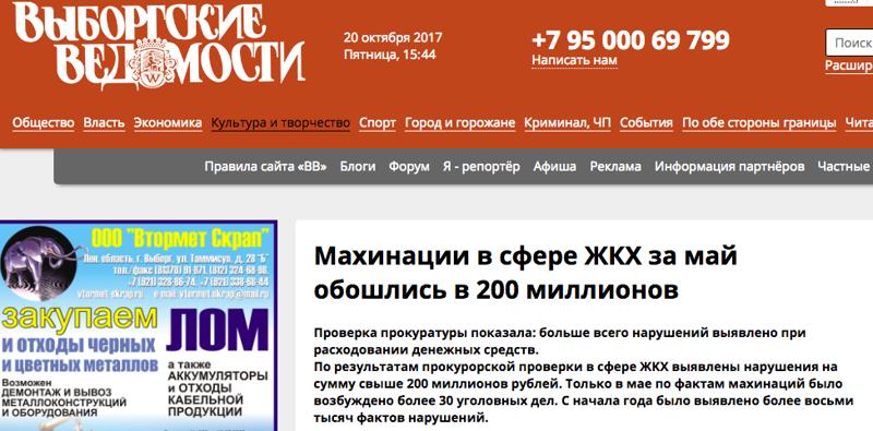 За махинации в сфере ЖКХ можно сесть - в 2016 году было арестовано бывшее руководство РЭК Москвы.