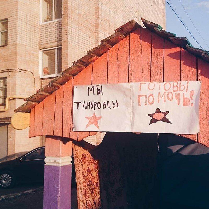 """Не все наследие забыто, дети снова готовы стать """"тимуровцами"""" и всем помогать"""