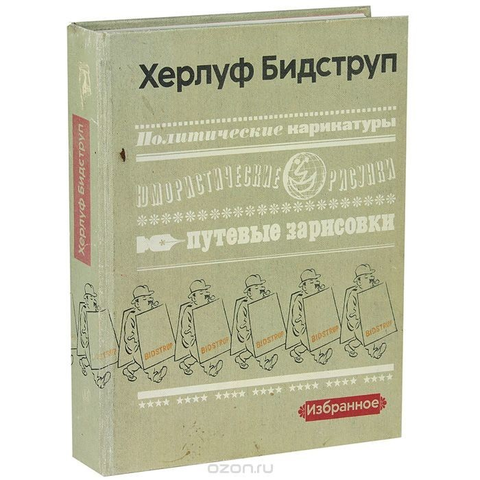 Редкая, но очень интересная книга, актуальна и сегодня
