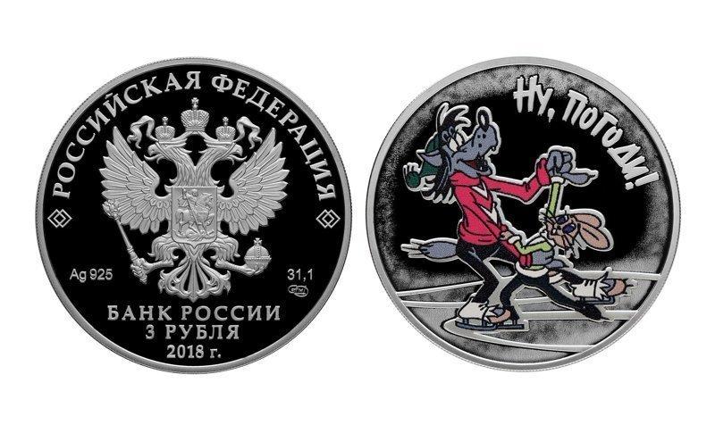 """В России появились цветные монетки с изображением героев мультика """"Ну, погоди!"""""""