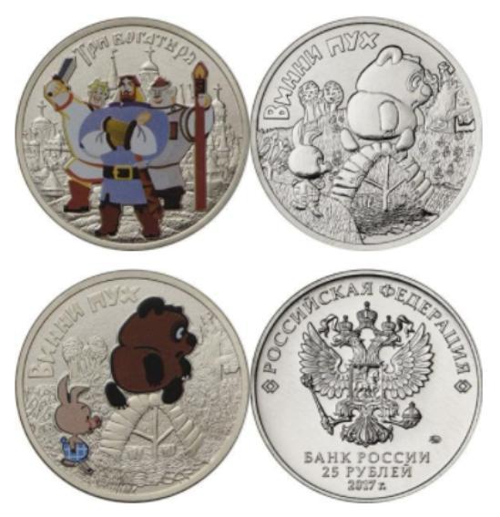 """В нумизматических кругах эти монеты уже получили название """"мультики"""""""