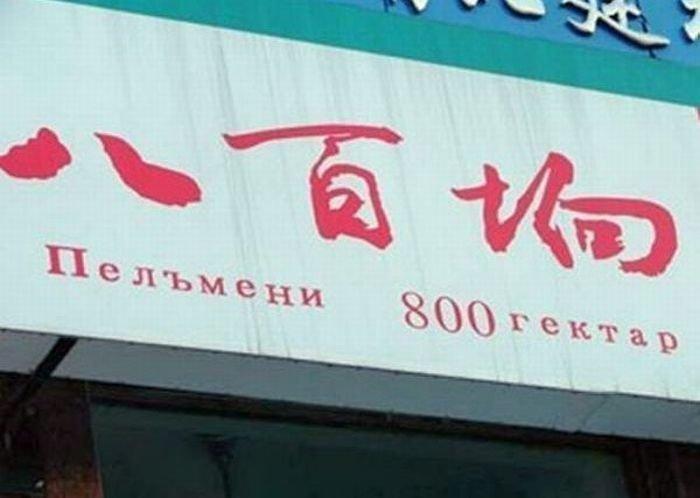 В Китае так полюбили пельмени, что все-таки начали сев...