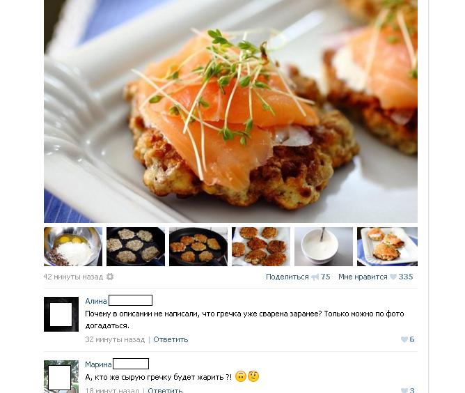 Просто женщины всегда хотят точно следовать опубликованным в интернете рецептам...