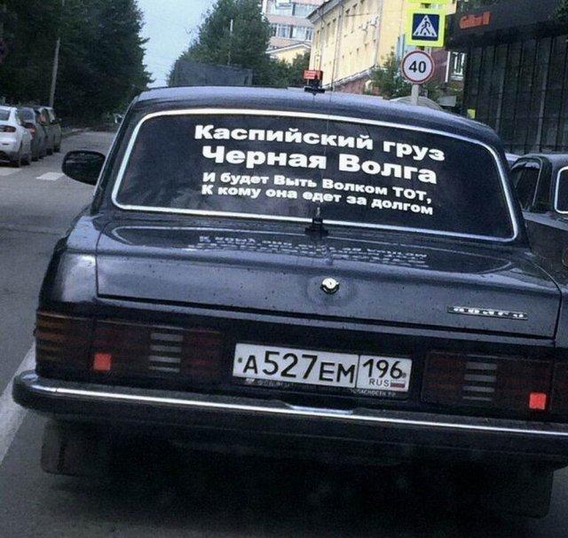 Видимо, на такой машине реальные пацаны ездят на Химмаш (крайне не спокойный район) в Екатеринбурге
