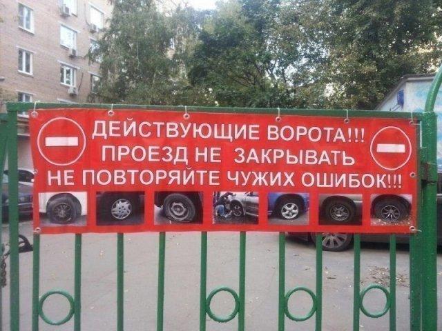Странные люди! Прокалывая колеса нарушителям - они делают свой проезд уж точно закрытым надолго!