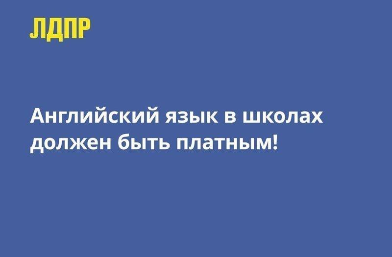 Лидер ЛДПР решил, что это связано со слишком большой образованностью российской молодежи