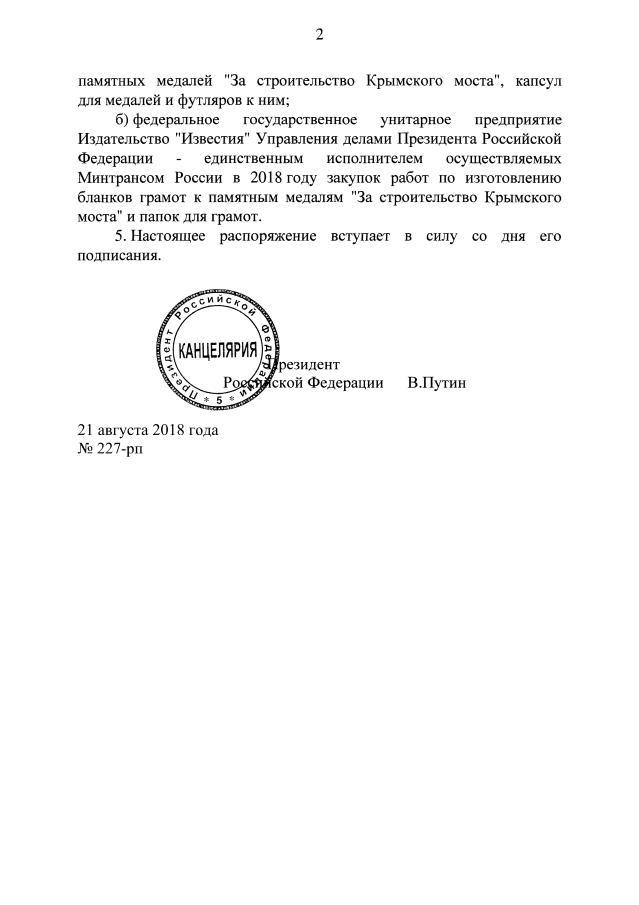 Путин решил: За Крымский мост давать медаль
