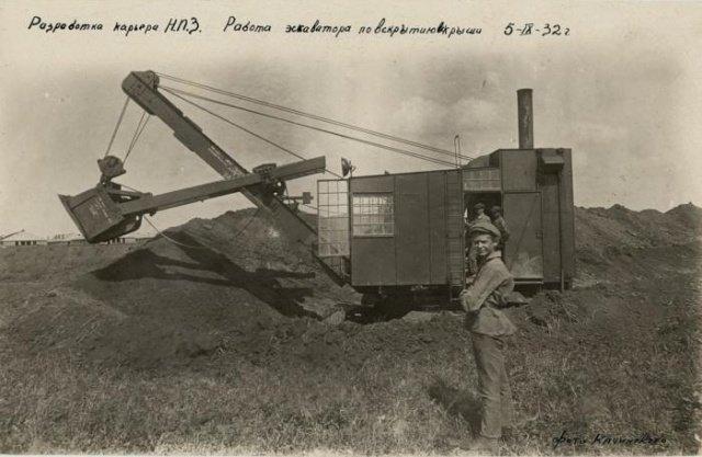 1932 год, Новочеркасск