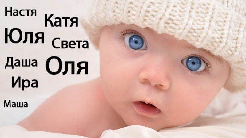 Муза, Арамис и Северьян. Как еще называли детей в Москве в 2018 году?