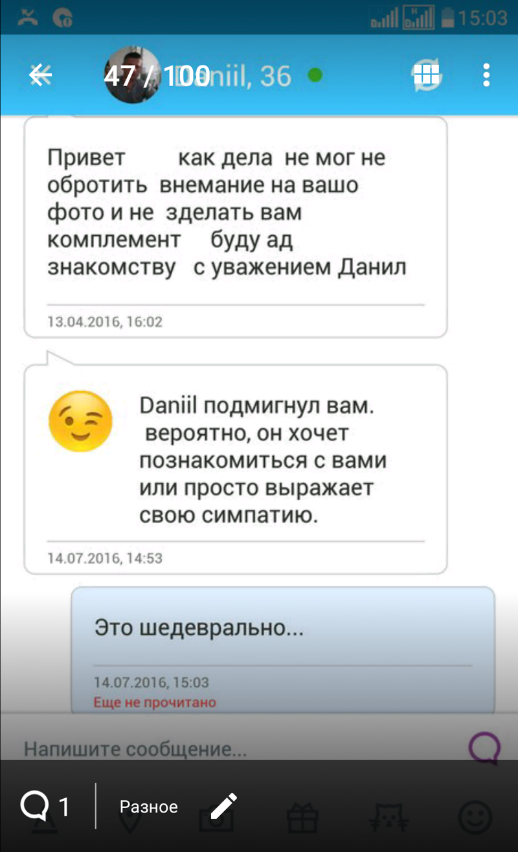 ФСБ взялась за чтение переписки на сайтах знакомств