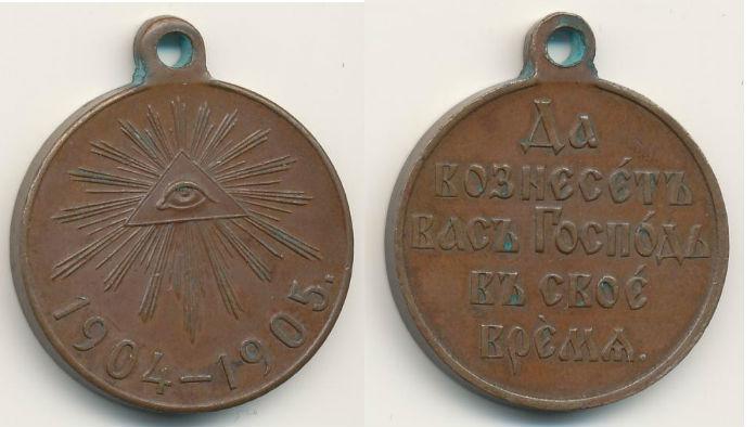 Медаль за русско-японскую войну
