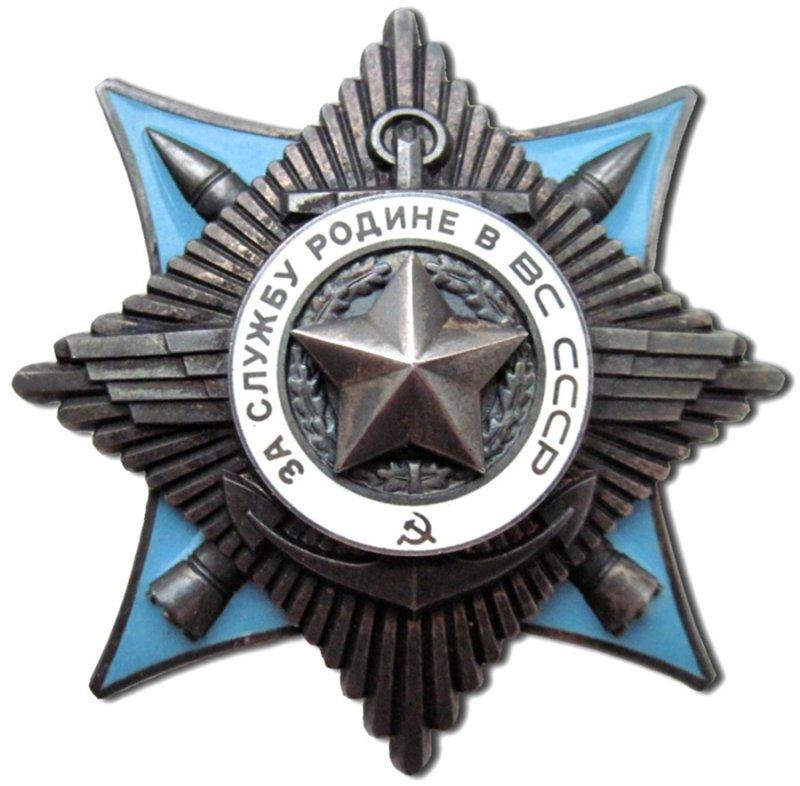 За службу Родине в Вооружённых Силах СССР