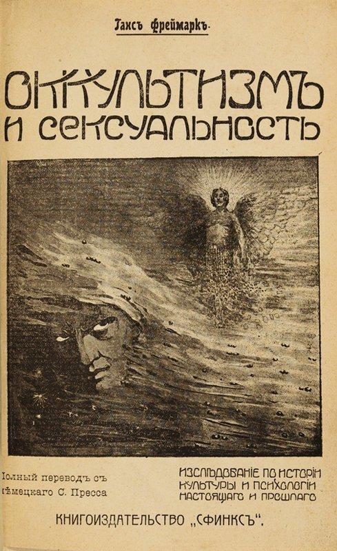 Степаненко и Петросян делят книги по оккультизму, гипнозу и волшебству