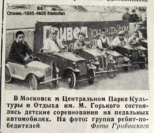 Мечты малышей со всего мира - педальные машинки СССР