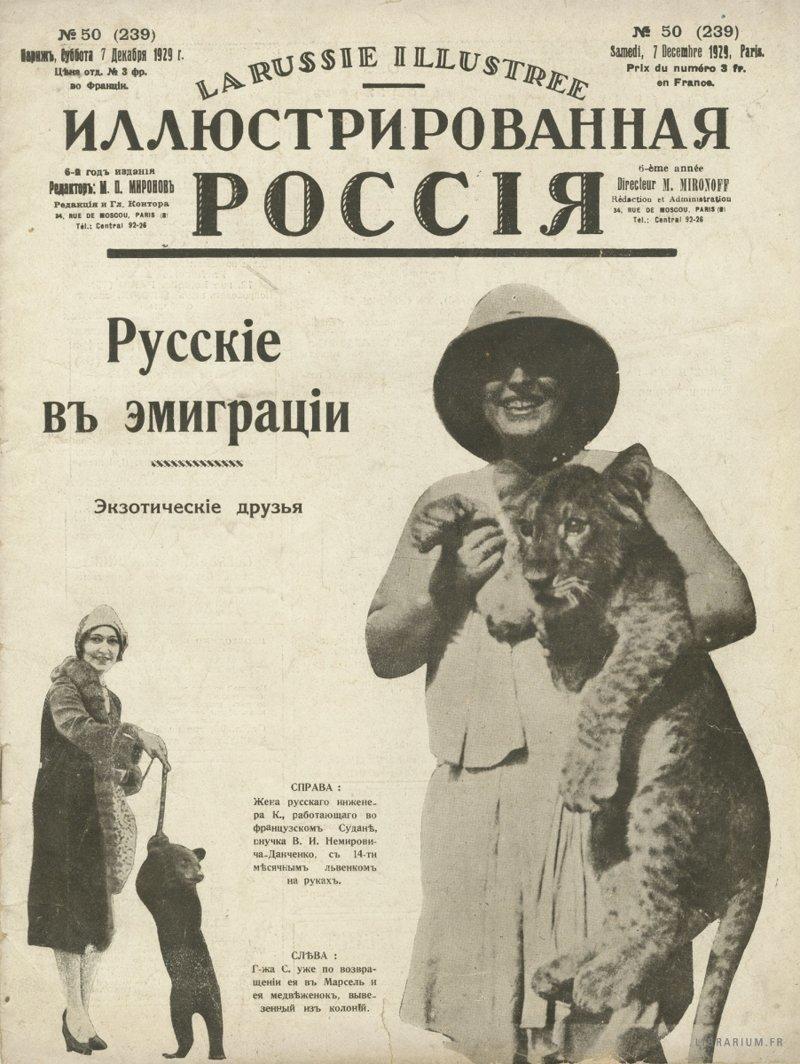 Необыкновенная красота русских эмигранток XX века