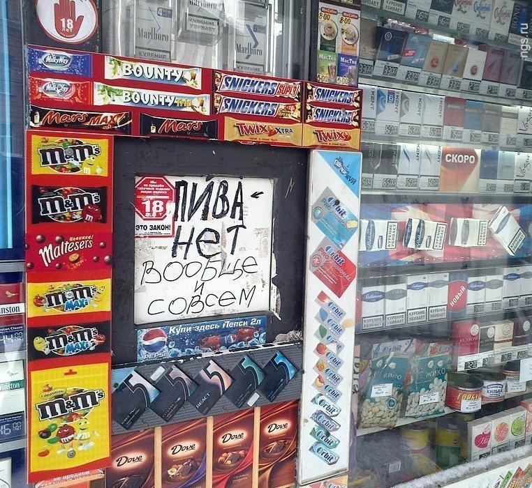 """Алкоголь и сигареты всегда составляли основу """"ларечного"""" бизнеса"""