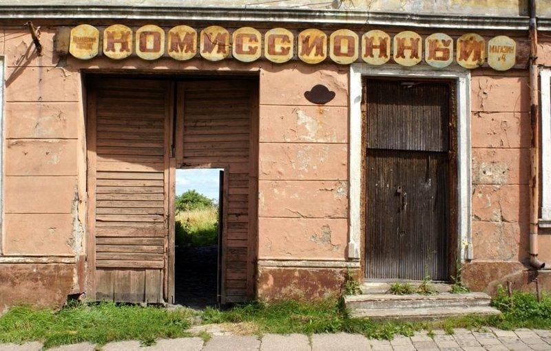 Все начиналось с комиссионных магазинов, в которых начинали появляться не только «старые товары», но и вполне достойные импортные и дефицитные вещи.