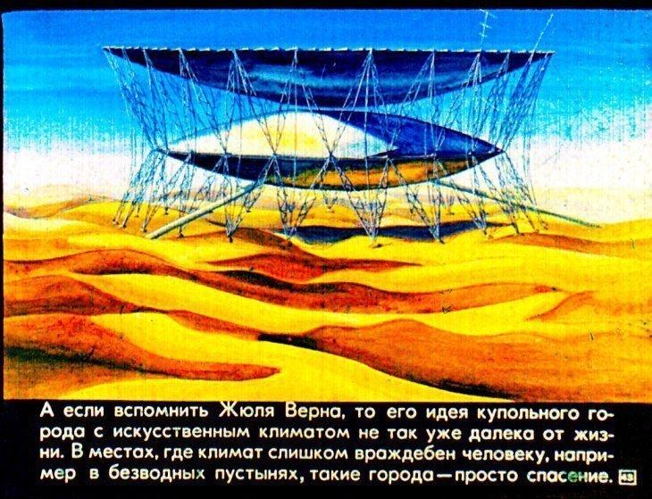 Футуристическая утопия из СССР - диафильм о Москве будущего