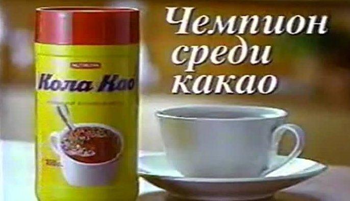 Если пьешь все детство такой порошок, то обязательно станешь чемпионом, следовало из рекламы этого сухого продукта.
