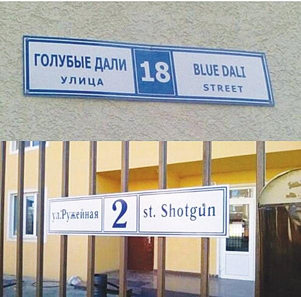 Прекрасный перевод прекрасных улиц