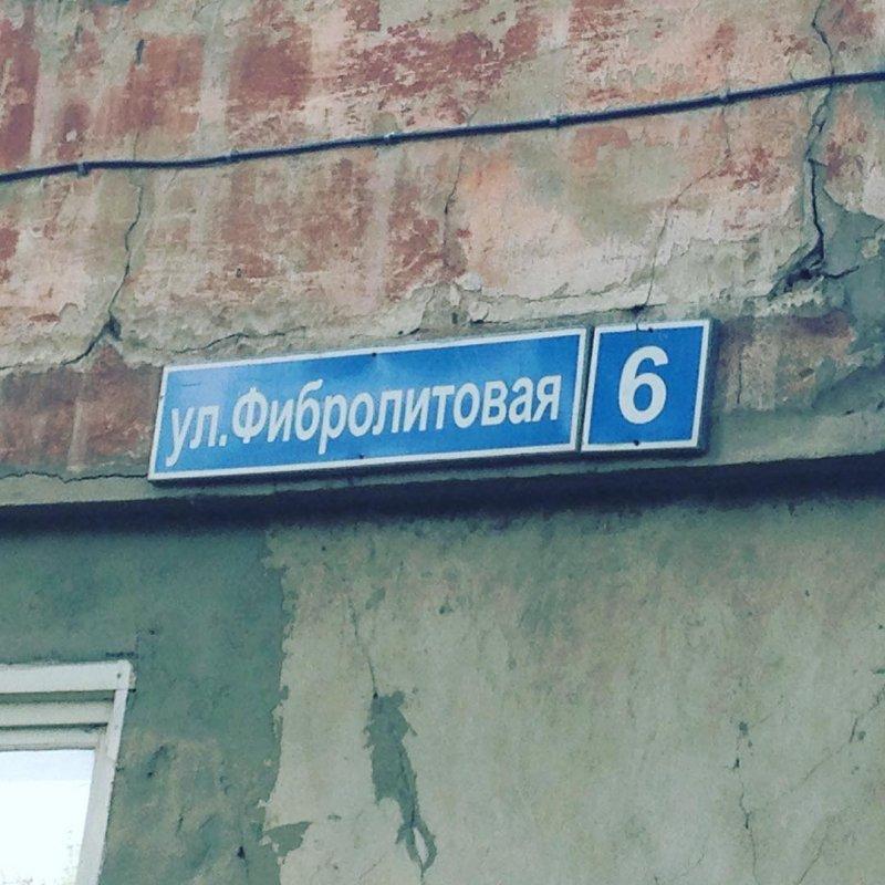 Странные улицы, на которых мы живем