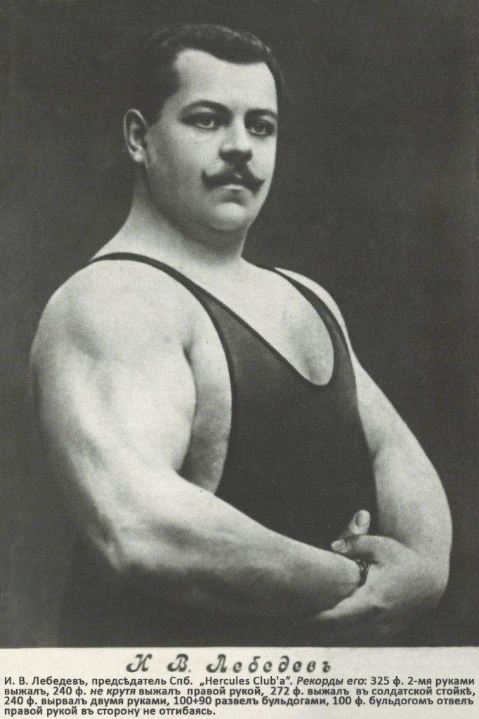 Иван Лебедев