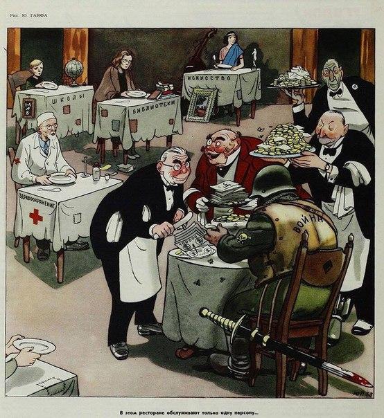 Подпись к карикатуре гласит: В этом ресторане обслуживают только одну персону...